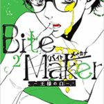 Bite Maker ~王様のΩ~2巻漫画を無料で読める!zip/rar以外の方法
