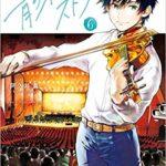 青のオーケストラ6巻漫画を無料で読める!zip/rar以外の方法