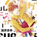シュガー*ソルジャー10巻漫画を無料で読める!zip/rar以外の方法