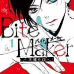 Bite Maker ~王様のΩ~ 1巻/2巻 無料漫画  zip無しで全巻読む方法