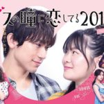 ブスの瞳に恋してる2019ドラマ動画を無料視聴。pandora/dailymotionは?