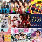 【春ドラマ】2020年4月スタートの新ドラマ無料動画視聴リンク【2020年】