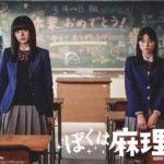 ぼくは麻理のなか動画【Pandoraドラマ無料動画】