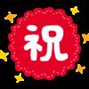 【祝】カフェ・ユノーチェ、1000PV突破!
